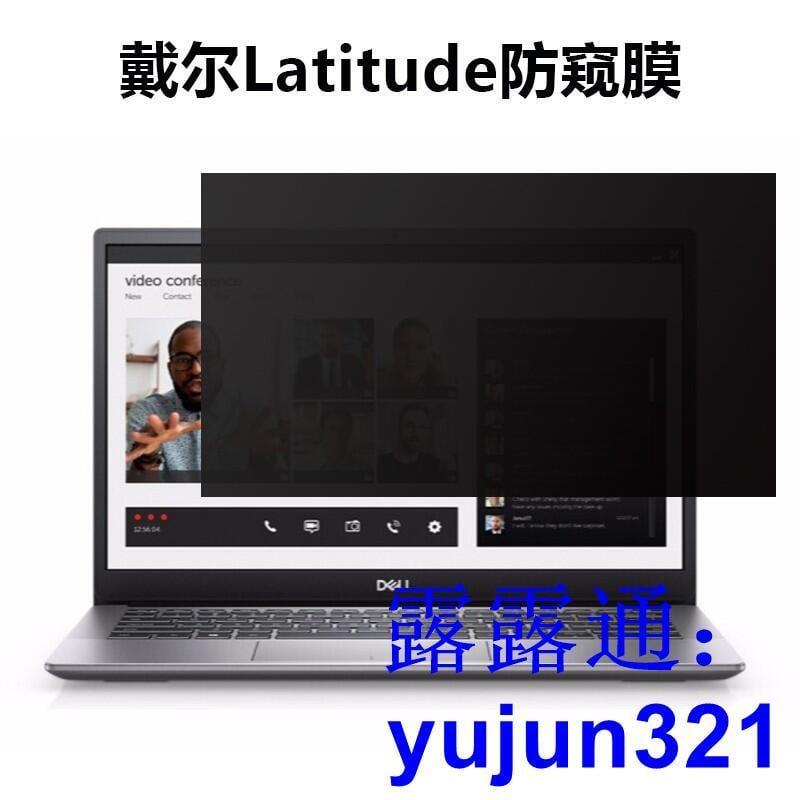 戴爾Latitude 5300 7390 3380防窺膜13.3英寸筆記本保護隱私貼片電腦貼膜