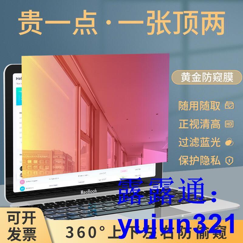 電腦防窺膜黃金筆記本防偷窺膜防藍光護眼14寸屏幕防窺屏臺式24顯示器上下左右防監控MacBook保護隱私貼膜2電