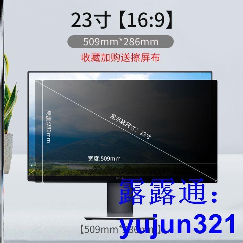 筆記本電腦防窺膜防偷窺屏幕保護膜14寸隱私貼膜15.6英寸防窺片13電腦貼膜
