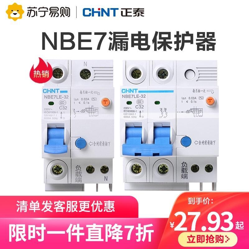 正泰斷路器空氣開關帶漏電保護器NBE7LE漏保開關家用空調線路保護