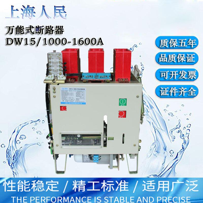 上海人民DW15-630A1000A1600A2000A熱電磁電動低壓框架萬能斷路器