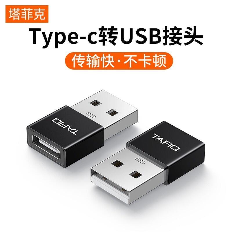 蘋果11pro手機充電線轉接頭iPhone12 12Pro充電寶PD快充mini母轉公數據線轉換器TypeC介面轉USB