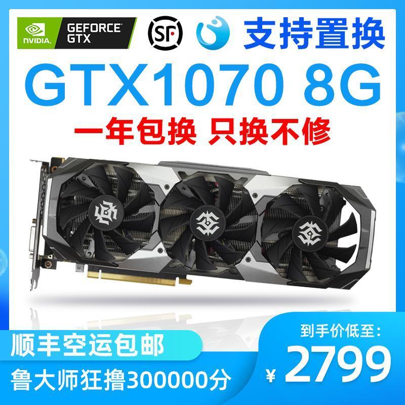 網吧拆機 GTX1070 1070TI 8G 臺式電腦獨立顯卡吃雞游戲二手N卡