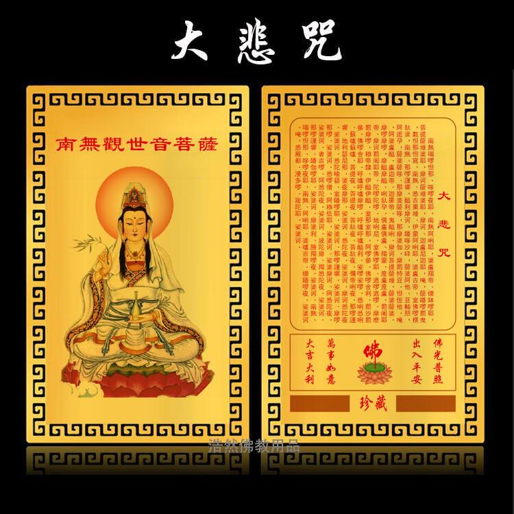 【滿300出貨】南無觀世音菩薩大悲咒金屬佛卡佛字蓮花觀音護身符佛教金卡平安符露天拍賣