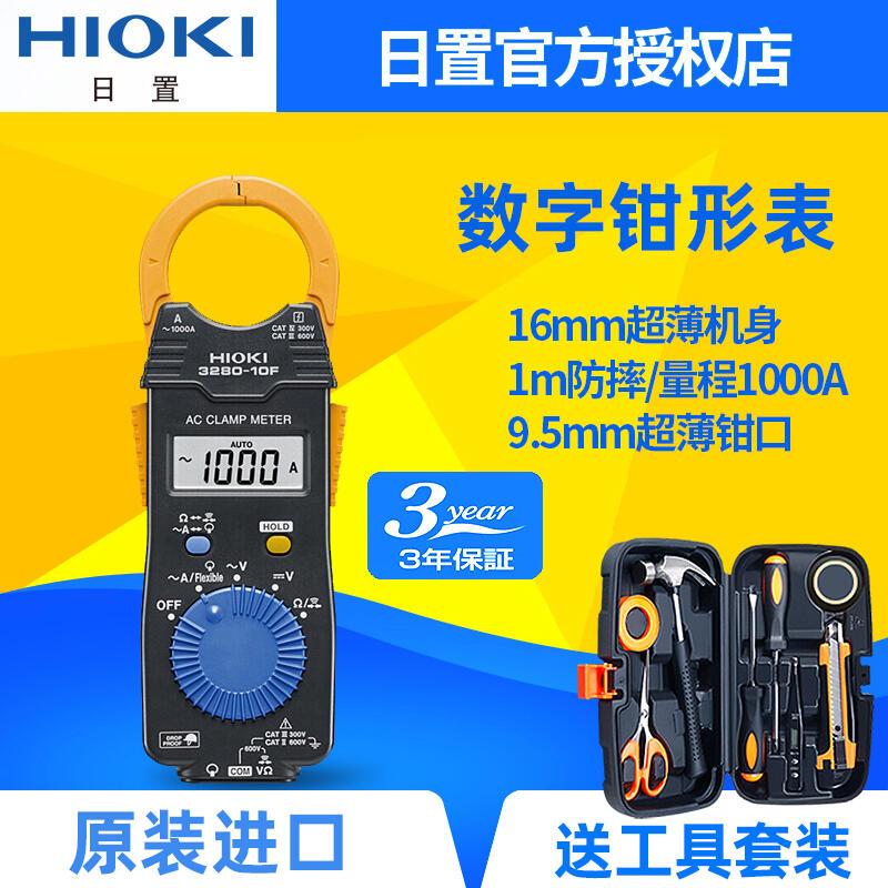HIOKI日置3280-10F數字鉗形表3288電流表CM3281 CM3289萬用表3287詢價后下標,謝謝!