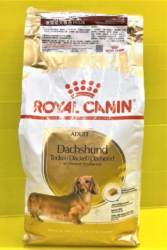 公司貨 附發票《臘腸 成犬 1.5kg/包 》法國 皇家 ROYAL CANIN 1-7歲 狗 飼料 乾糧✪四寶的店✪