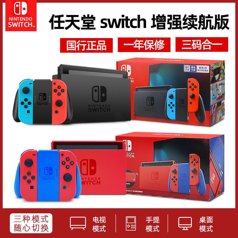 【現貨ins風】任天堂Nintendo switch家用游戲機ns主機國行續航增強版掌機舞力全開健身環大冒險體感電視電玩