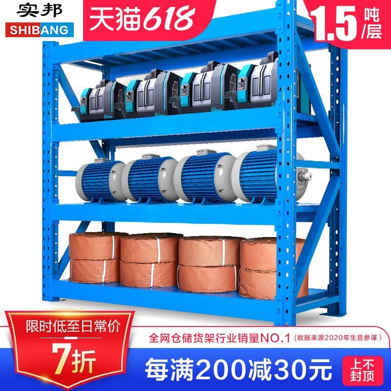 实邦重型仓储货架仓库货架置物架加厚五金展示架储物架铁架1.5吨