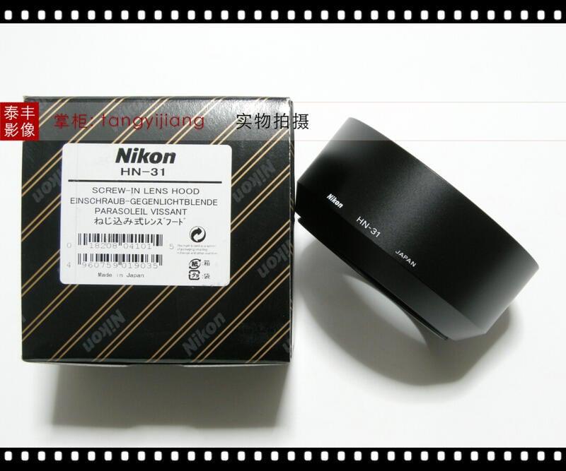 現貨尼康原裝HN-31 AF 85 1.4D 85 1.4D 85mm f1.4D 77mm遮光罩