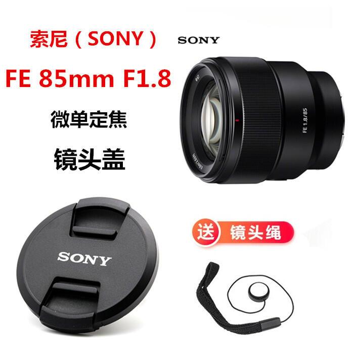 現貨SONY/索尼FE 85mm F1.8中遠攝定焦微單相機鏡頭蓋A7RM2濾鏡保護蓋