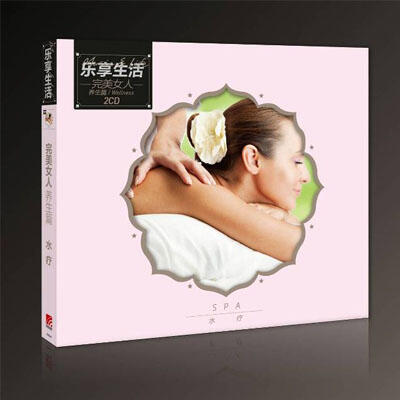 正版唱片樂享生活之完美女人系列音樂養生篇水療輕音樂專輯CD