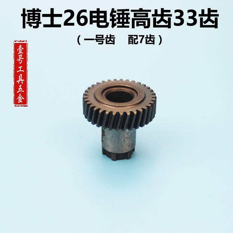 【3個以上有優惠】適配搏GBH2-26世高齒輪配件 博士26電錘高齒33齒 電錘齒輪