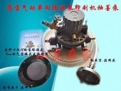 吉星氣動單向隔膜泵水墨油墨M抽膠水泵高寶印刷機吸墨泵紙箱機械配件.