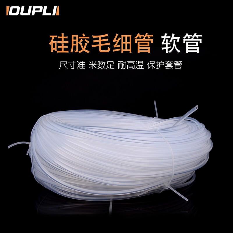 快速發貨 現貨-透明矽膠管軟管透明0.5mm/0.8/1/1.5/2/3/4mm 毛細管質量好