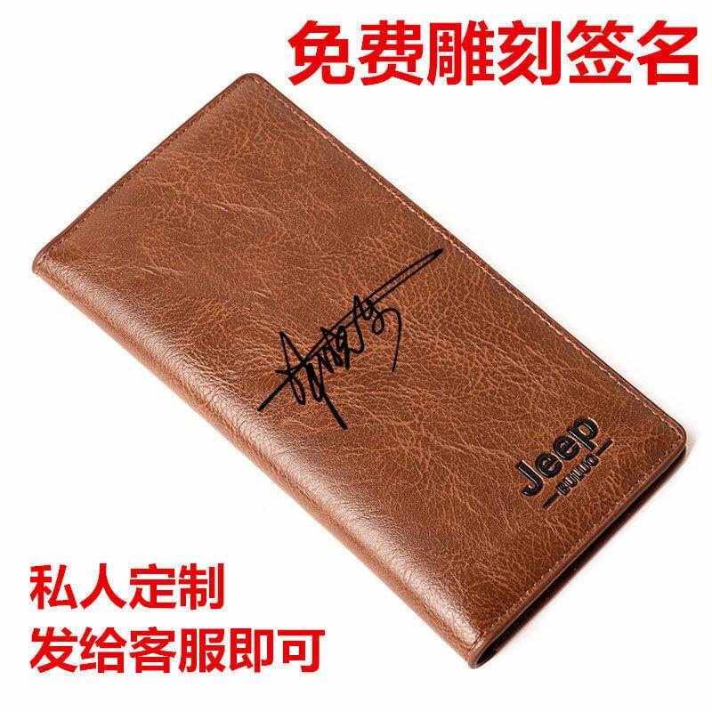 男超薄長款日韓簡約時尚青年學生diy定制雕刻刻字設計簽名錢包