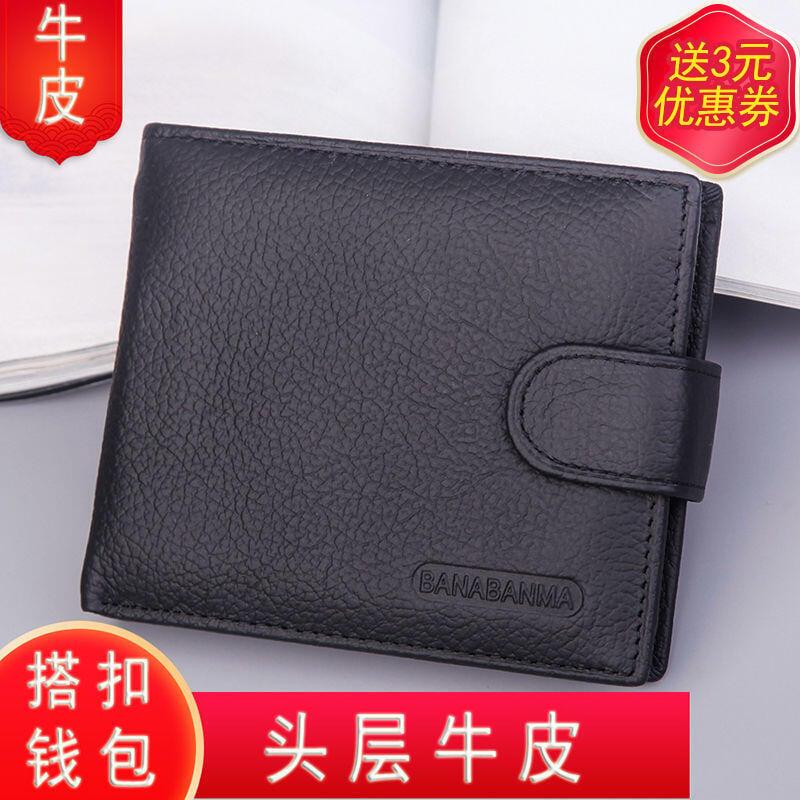 頭層牛皮男士搭扣錢包短款放駕駛證卡包硬幣零錢學生韓版真皮皮夾