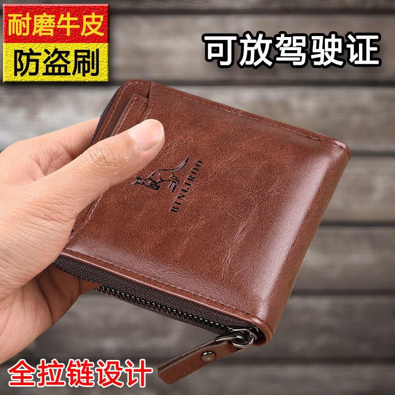 袋鼠真皮錢包男短款多功能駕駛證卡包防盜刷消磁男士拉鏈皮夾潮流