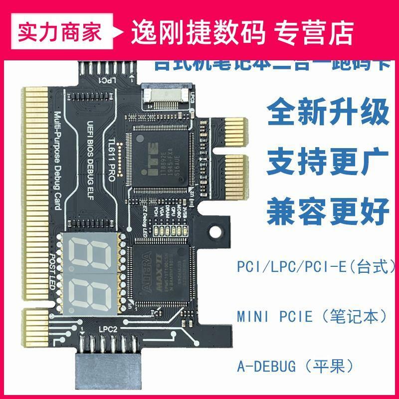 现货TL460S升級TL611 PRO臺式PCI主板PCIE診斷卡筆記本跑碼卡DEBUG卡