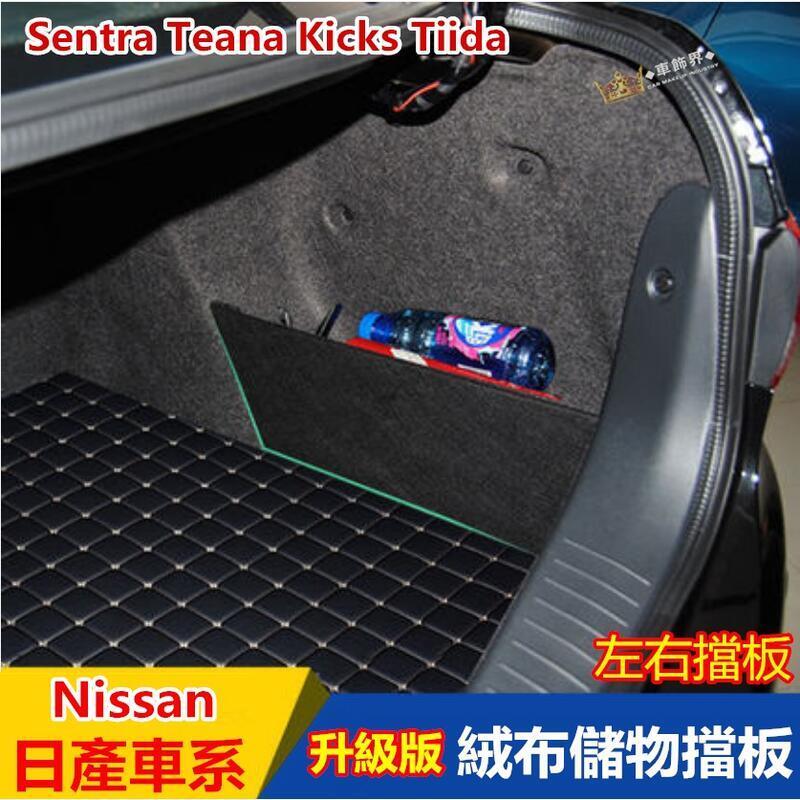 【快速發貨】日產車系專用後備廂隔板 後行李箱 擋板 置物 SENTRA TEANA KICKS TIIDA 後車箱儲物箱