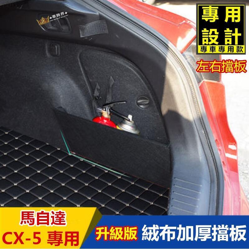 【快速發貨】馬自達CX-5專用後備廂隔板 後行李箱擋板 後車廂 置物 MAZDA CX5 後車箱儲物箱 CX5汽車收納箱