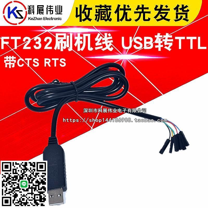 FT232刷機線 USB轉TTL FT232轉TTL 下載線 刷機線 帶CTS RTS💖創客一站式配單