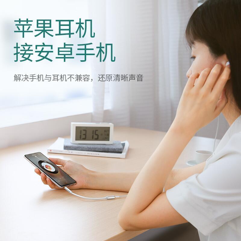 【巷南】UGREEN綠聯安卓音頻轉接頭手機電腦轉換器3.5mm線通用蘋果耳機