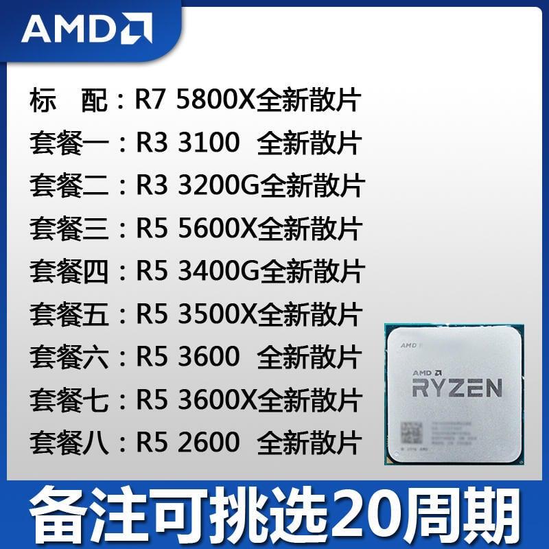 AMD銳龍R5/3500X/3600/5600X/R3 3200G/3100/R7 5800XCPU全新散片