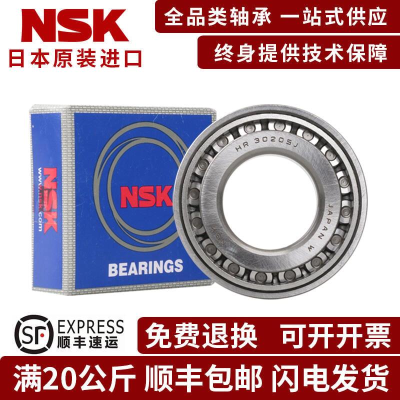 NSK日本進口HR30324 30326 30328 30330 30332 J 圓錐滾子軸承 免運