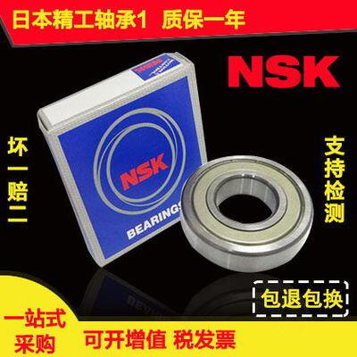 NSK軸承高溫 不銹鋼S 6308 6309 6310 6311 6312 6313 6314 6315 免運