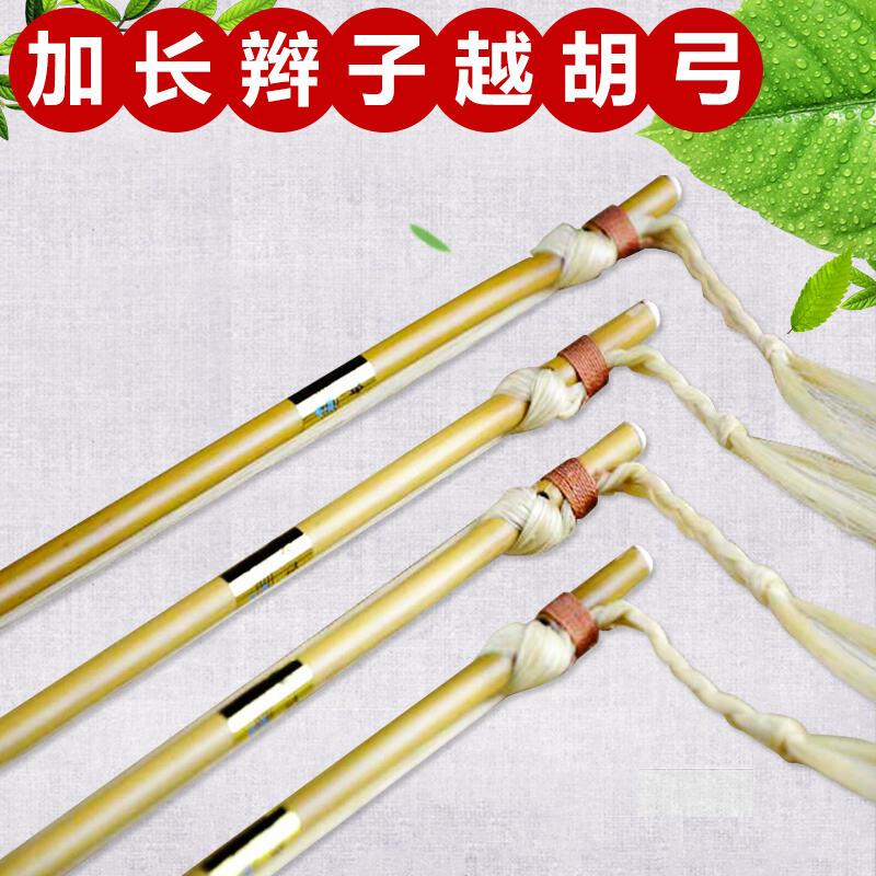 加長辮子越胡弓/主胡琴弓/白馬尾弓子/民族樂器配件專業弦碼松香