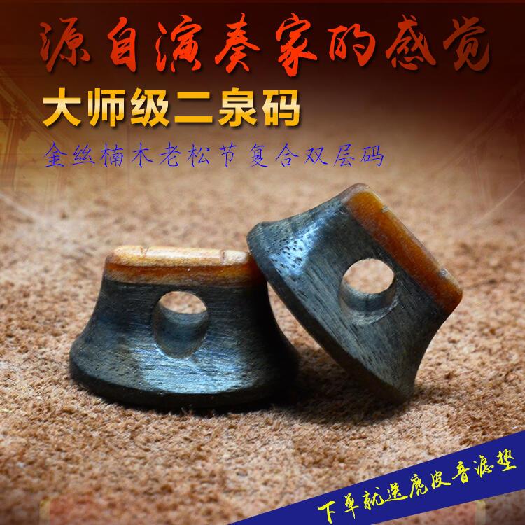 大師級老松節二泉碼金絲楠木複合二泉胡琴碼民族樂器配件二泉馬子