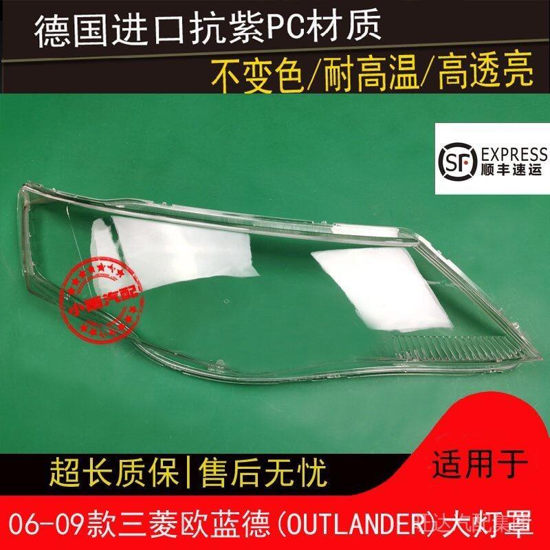 適用三菱06 07 08 09款歐藍德大燈罩OUTLANDER前大燈面罩燈殼外罩 M9o8fdq0827
