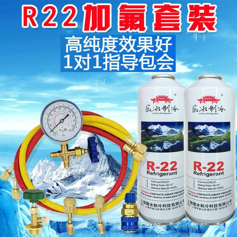 全館免運【冷媒】r22制冷液制冷劑加雪種冷媒氟利昂汽車家用空調加氟工具套裝定頻