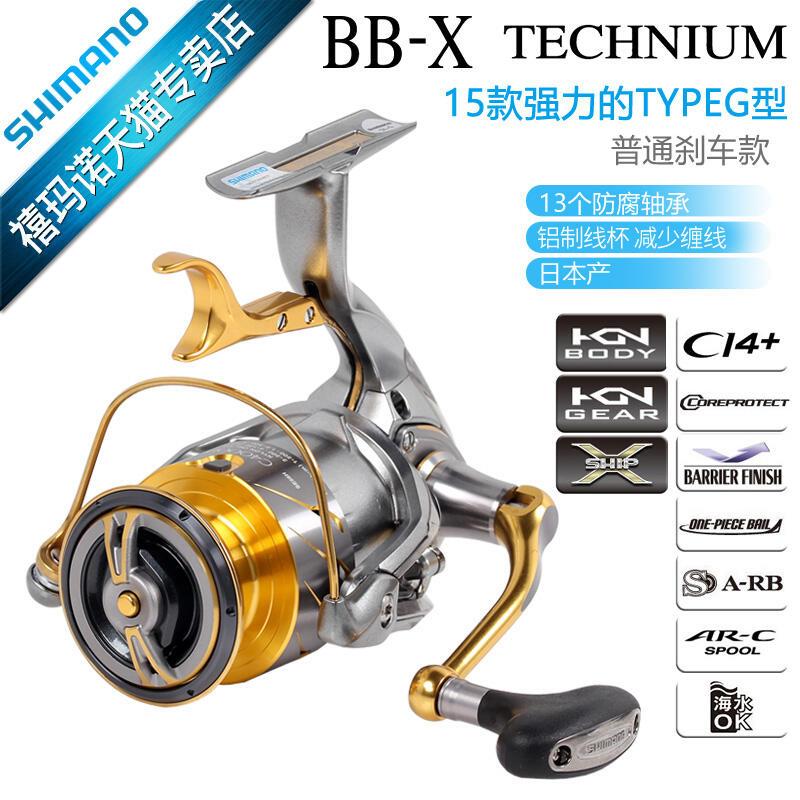 【新品上市】SHIMANO禧瑪諾 日本BB-X TECHNIUM 泰克牛手剎輪磯釣紡車輪
