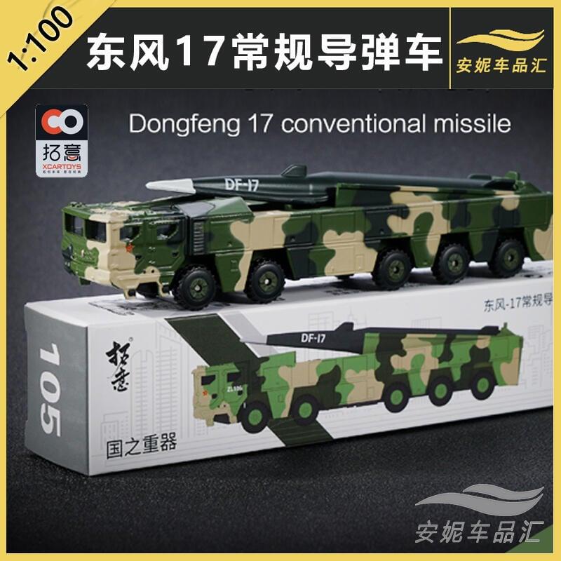 【新品上市】拓意1/100東風26核常兼備導彈車閱兵款107號合金小汽車模型