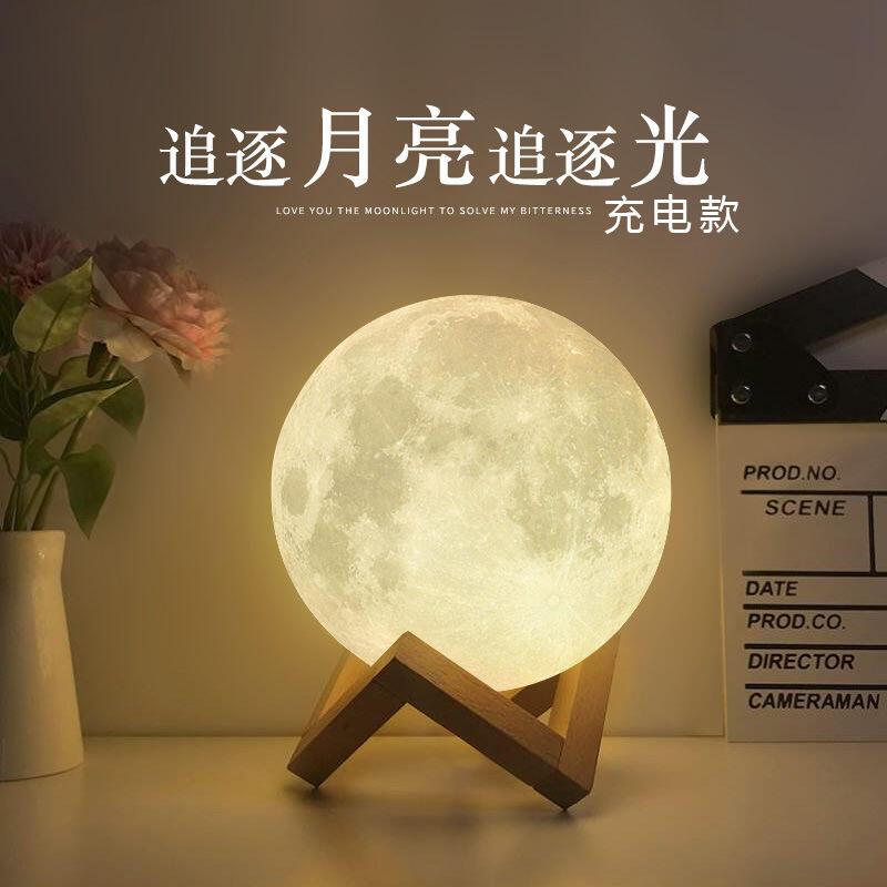 精品月球小夜燈創意禮品兒童臥室床頭臺燈充電款送閨蜜生日禮物女熱賣