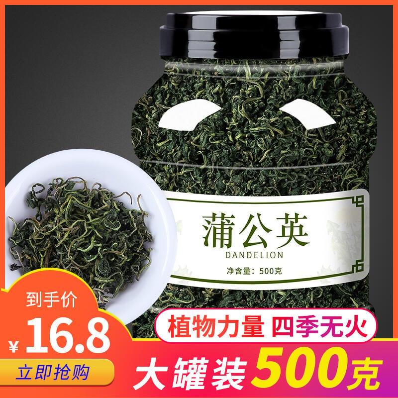 蒲公英茶非消炎野生正品特級清火清熱解毒去火通乳腺女性疏肝花茶