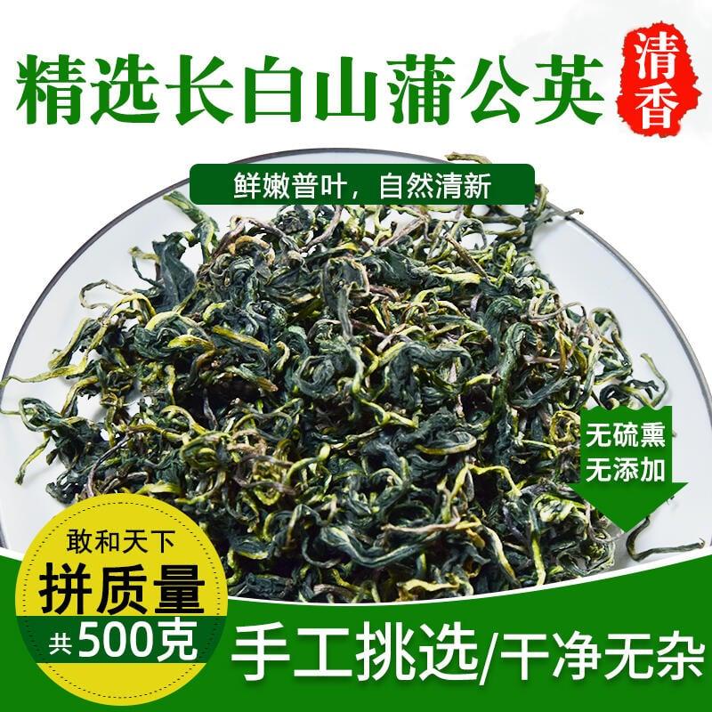 蒲公英茶正品蒲公英根茶500g非特級茶葉新鮮浦公英干可搭配菊花茶