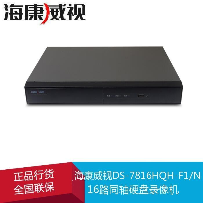 爆款現貨海康威視16路200W同軸模擬混合高清監控硬盤錄像機BNC輸出7816HQH