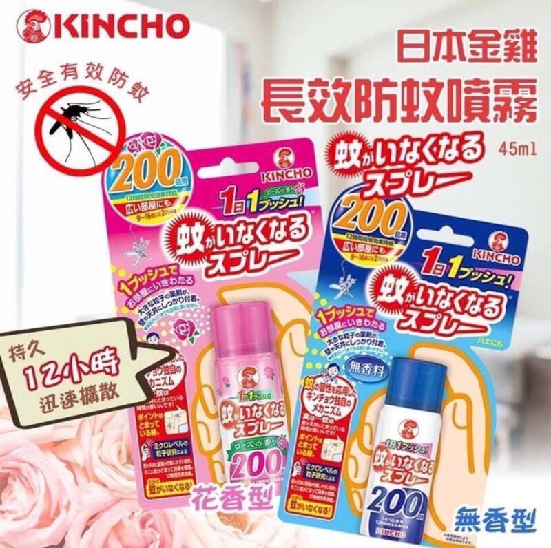 「只有現貨」日本 金雞 防蚊 KINCHO 日本金雞牌防蚊噴霧 200日 255日 無味 玫瑰香 kincho