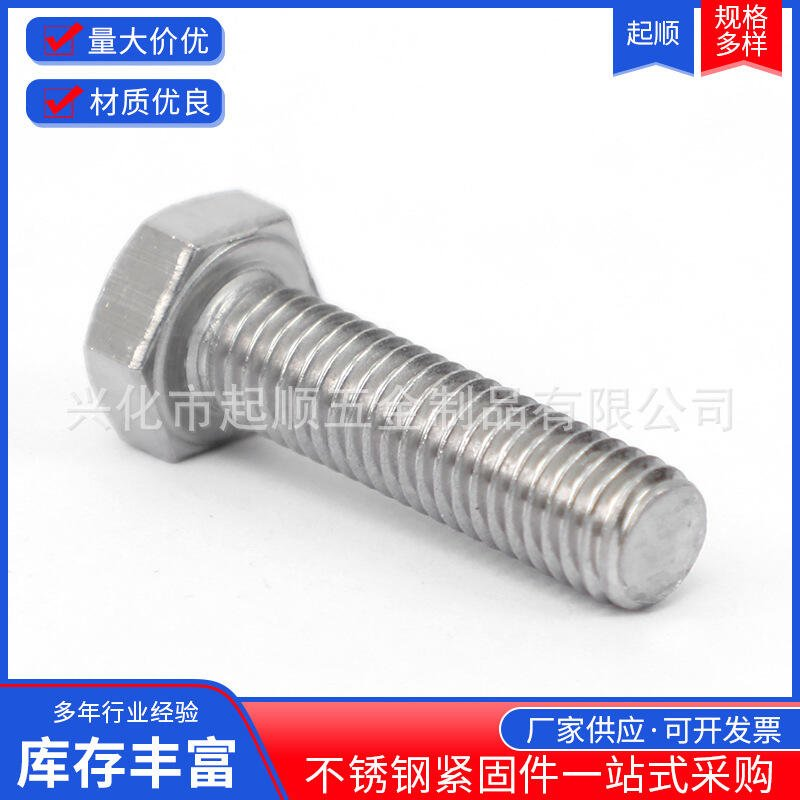 M14M16雙相不銹鋼外六角螺栓2205材質耐酸腐蝕DIN933不銹鋼螺栓