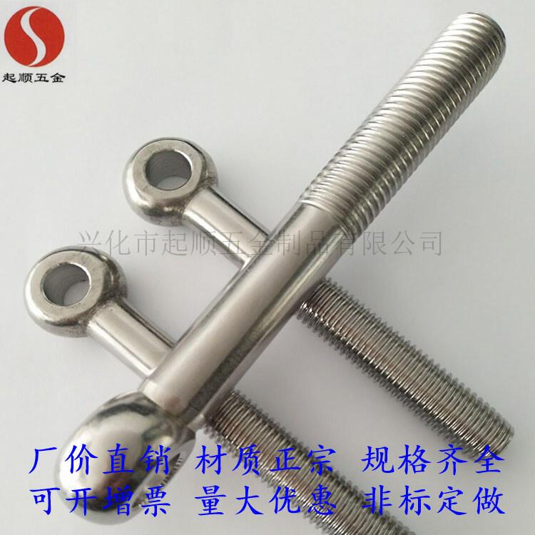 304不銹鋼活節螺栓 羊眼螺栓M16×60-180帶孔螺栓 非標定做