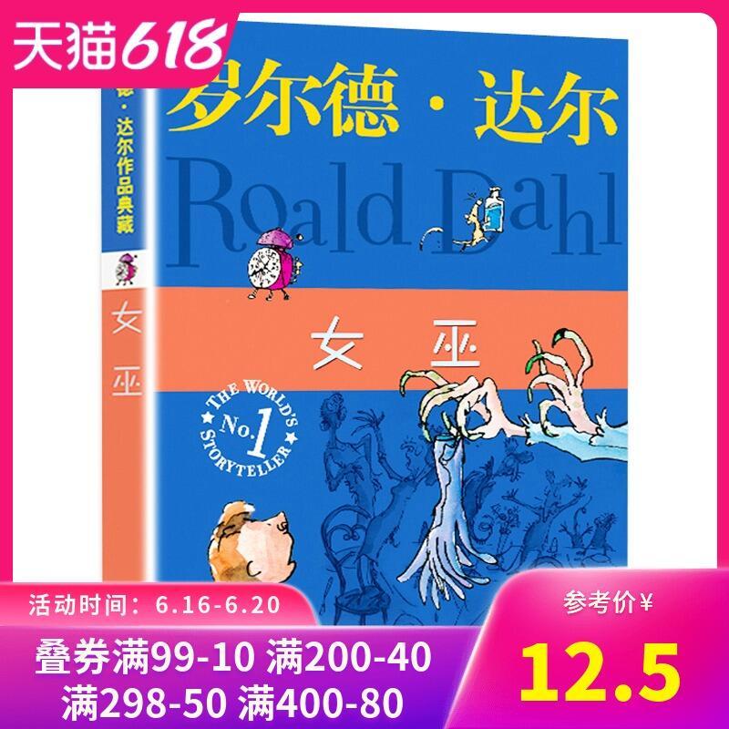 正版 女巫 羅爾德達爾典藏版親近母語經典童書愛倫坡文學獎外國兒童文學幻想小說9-10-12歲讀物小學生三四五六年級課外書