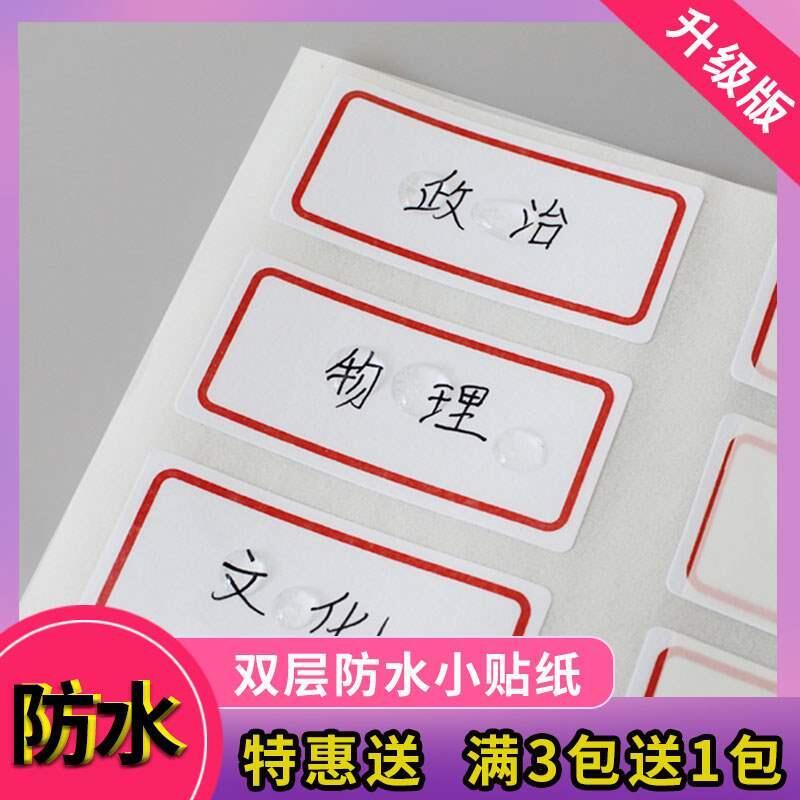小黏貼名字自手寫杯子分類標簽粘寫字貼紙防水標識標簽紙小號貼紙