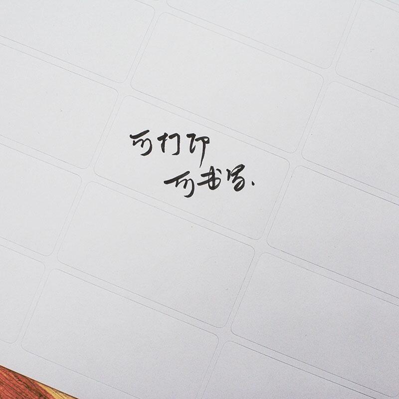 自紙標簽切姓名a4粘貼貼標黏貼包郵空白不干膠紙打印紙分可價格手