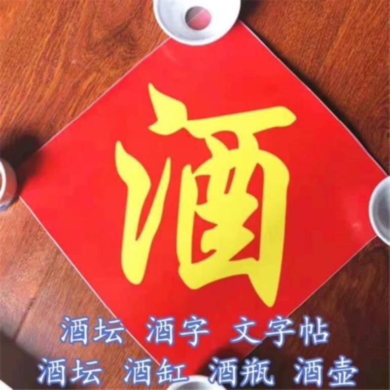 傳統自黏覆膜酒字標簽貼散酒店酒壺自釀酒貼紙酒樓酒瓶酒字貼畫老