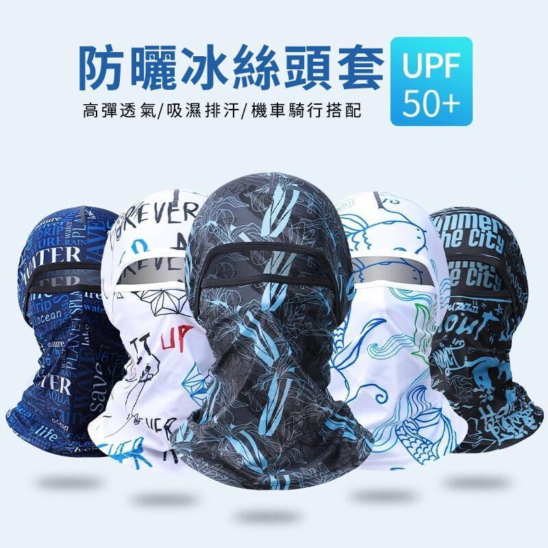 冰絲防曬頭套 冰絲頭套 防曬頭套 抗UV 面罩 頭巾 頭套 套頭 戶外 戶外用品