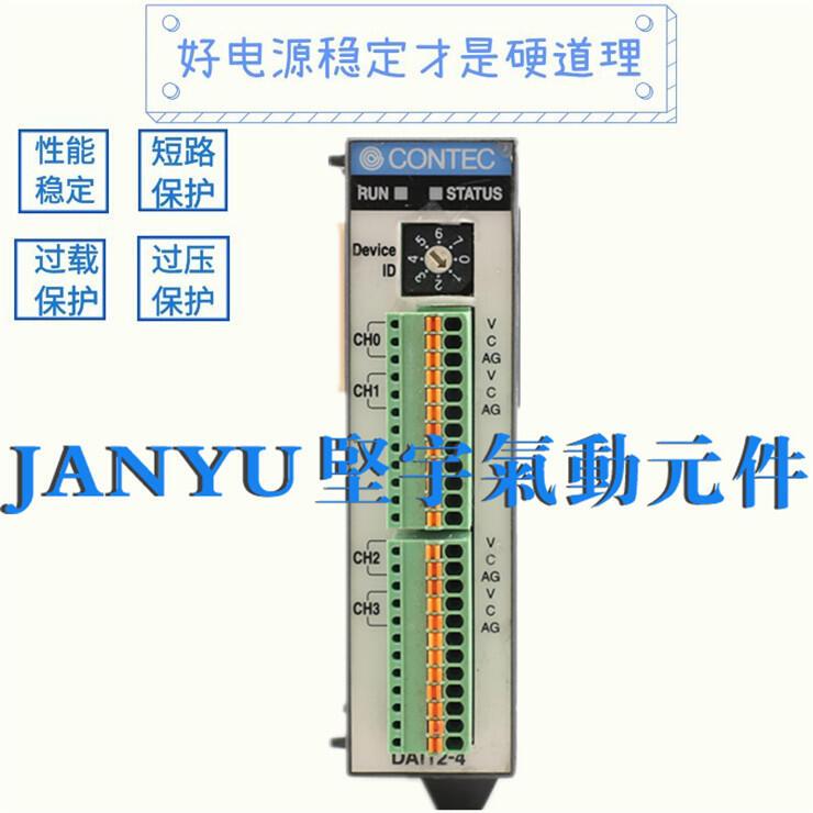 DAI12-4(FIT)GY 5VDC 0.4A 日本CONTEC/康泰克PLC控制模塊