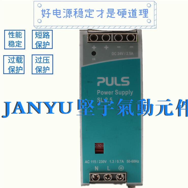 SL2.100 24VDC 2.5A 60W PULS/普爾世導軌式安裝開關電源