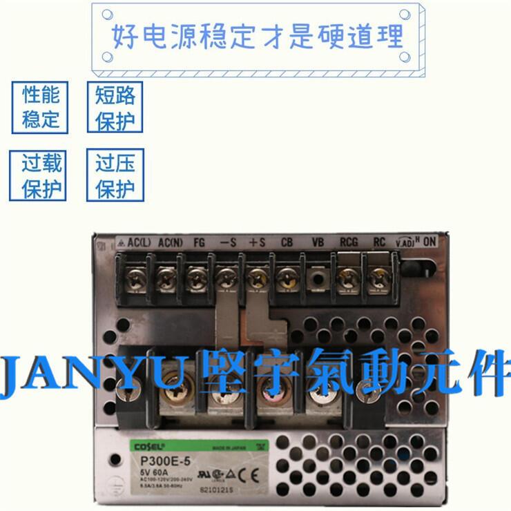 P300E-5 P300E-24 5VDC 60A 300W COSEL/科索開關電源